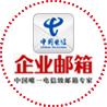 21CN企业邮箱商务版产品,适用大中型企业用户