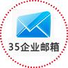 35企业邮箱是国内优秀的云办公邮件系统