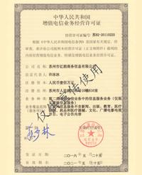 业务经营许可证